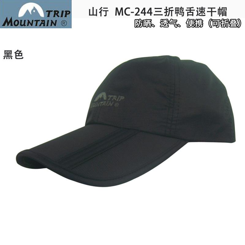 山行深藍色三折疊鴨舌帽子男女戶外太陽帽防曬防水折疊MC-244