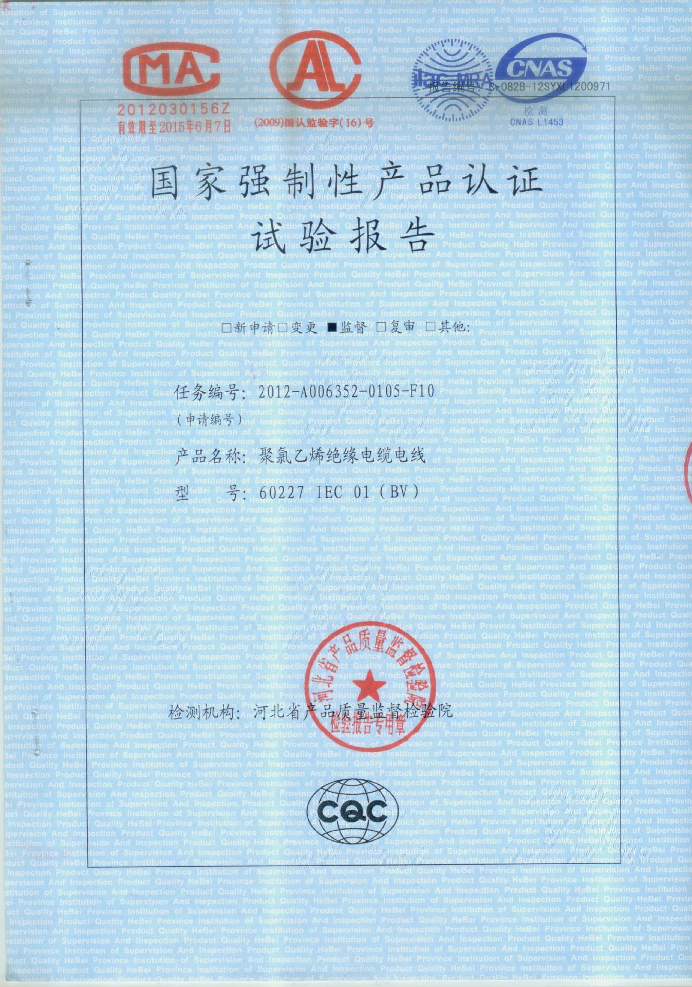 央視廣告品牌 2.5平方國標無氧銅芯保檢測環保家用電線 質量保證