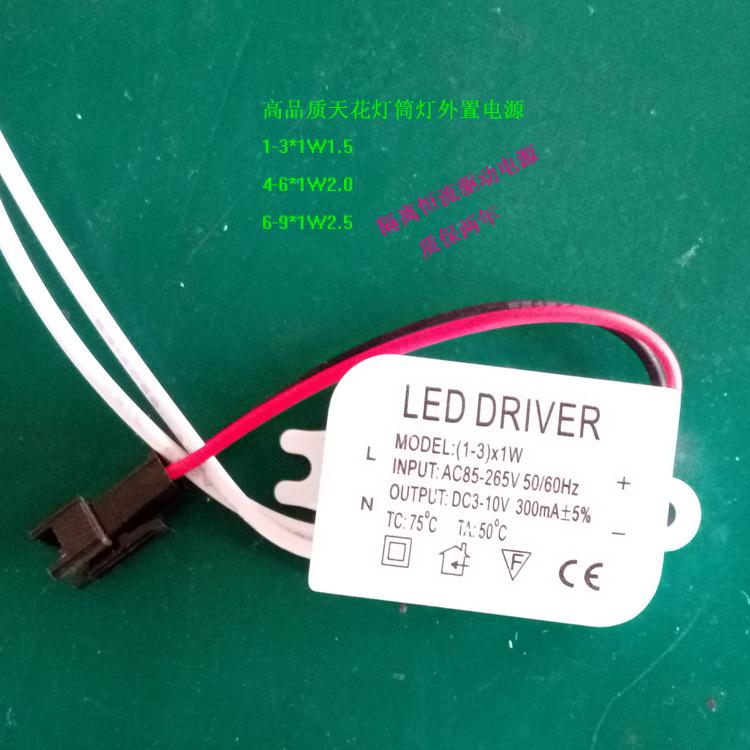 厂家直销led电源4-6*1W4W5W6WLED天花灯筒灯外置隔离恒流驱动电源