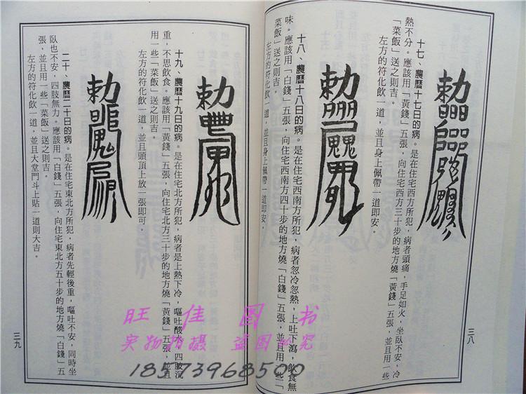 茅山画符图片_质量 茅山 符咒 批发 元龙法师 茅山术 画符 咒语图片