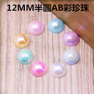 12MM semicircle AB color pearls mobile phone beauty DIY accessories material flat bottom pearl wholesale hair accessories lucky bag