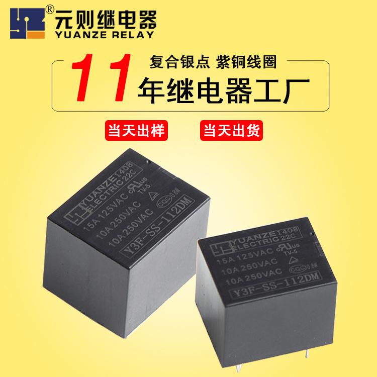 厂家批发t73通用继电器12v4脚常开家电通用继电器10a250vac relay