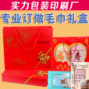 Towel Packaging Box Towel Bath Towel Gift Box Socks Underwear World Cover Pulling Gift Box Manufacturer Custom