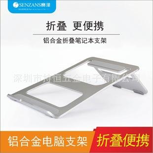 Aluminum alloy portable foldable laptop stand computer cooling base laptop desktop stand