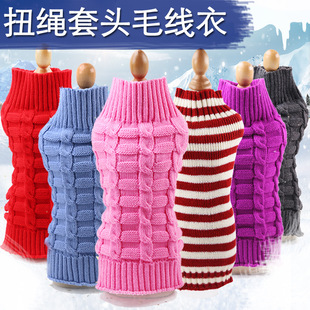 New hot sale dog sweaters imitation cashmere twisted rope pet sweaters dog clothes pet supplies