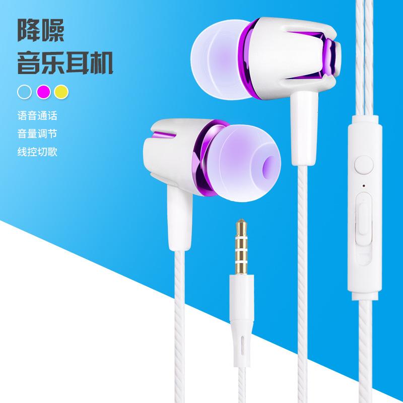 直插型线控调音有线耳机随身视听入耳式通用耳机手机电脑数码配件