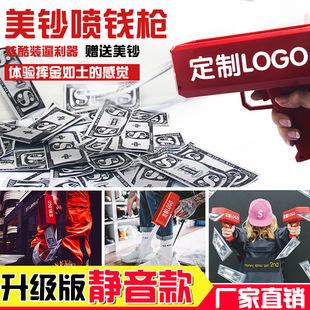 Douyin Nightclub Money Gun Money Gun US Golden Gun Money Gun Toy Shoot Money Money Gun Toy Gun