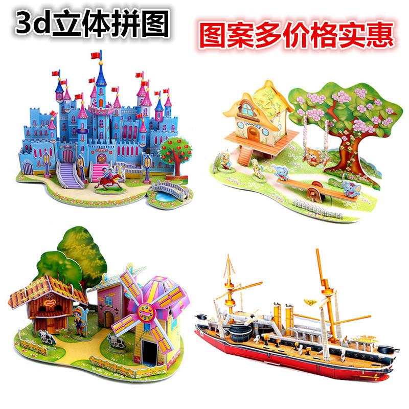3D立体拼图定制儿童拼图益智玩具卡通早教爆款热卖玩具赠品小礼品