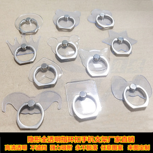 Transparent ring buckle bracket invisible ring buckle full transparent unobstructed creative mobile phone holder factory direct sales customization