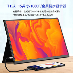 T15A Portable Display 15-inch HDMI Interface PS4 Notebook Type-C Touch Screen