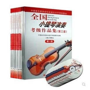 National Violin Performance Examination Works Collection No. 1 2 3 4 5 6 7 8 9 Grade 10 Textbook Book Tutorial
