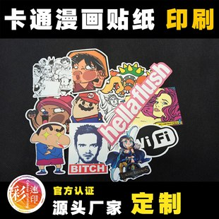 Cartoon sticker printing label waterproof sticker label hot stamping gold and silver printing sticker cartoon sticker car sticker