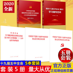 【5 sets】Communiqué of the Fifth Plenary Session of the Nineteenth Central Committee of the Communist Party of China + Proposal Pamphlet + Document Compilation + Study Guidance