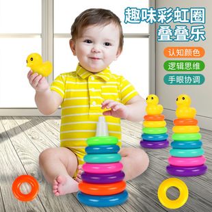 Children's baby rainbow tower ring toy set puzzle Jenga ring ring early education color recognition