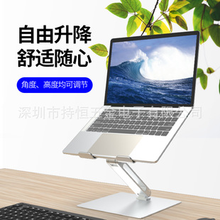 Aluminum alloy notebook computer stand can be adjusted at any angle, ergonomic single arm raised heat dissipation frame