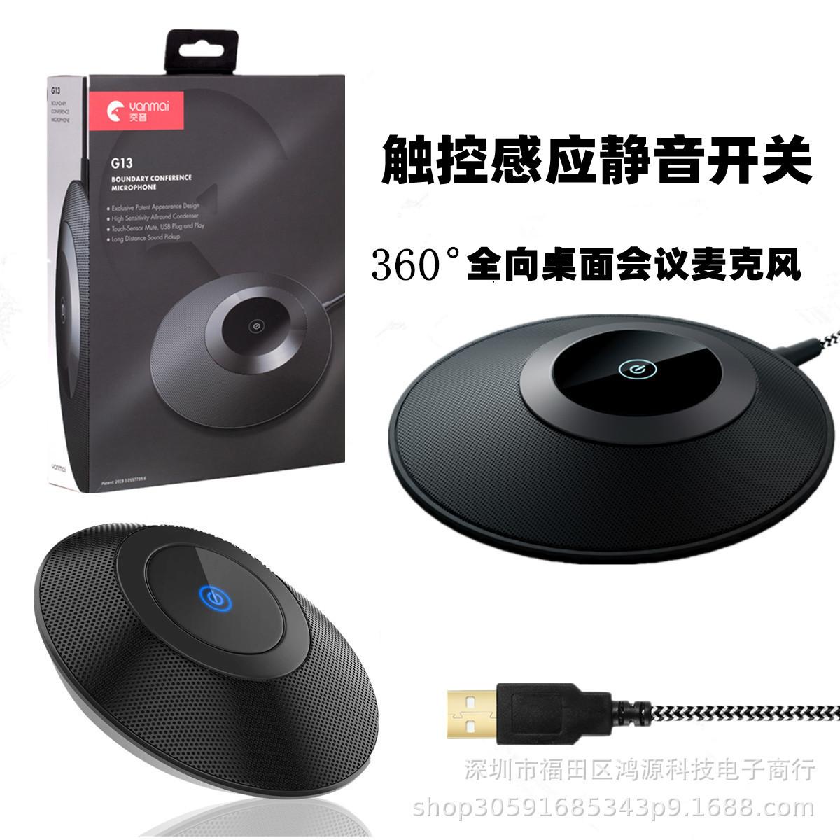 桌面触摸专业会议USB麦克风 电脑电容麦克风降噪话筒 触控式开关