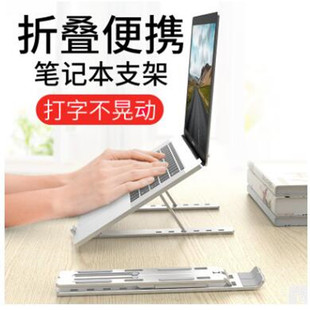 Notebook computer stand Aluminum alloy notebook computer stand Foreign trade new storage foldable stand